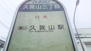 「久我山三丁目」バス停留所