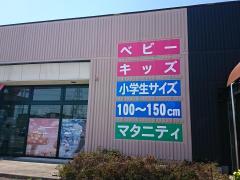 西松屋 寒河江店