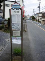 「臼井酒店」バス停留所