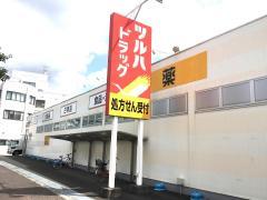 ツルハドラッグ 田野店