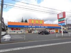 ドラッグストア太陽堂小浜店