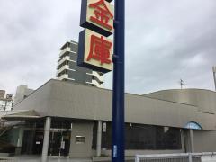 瀬戸信用金庫小牧支店