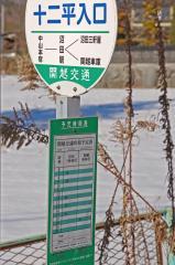 「十二平入口」バス停留所