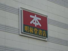 明林堂書店 ゆめタウン八代店