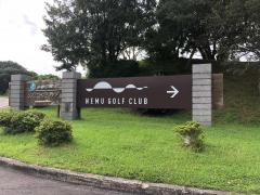 NEMU GOLF CLUB