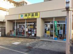 神戸薬局吉田方店