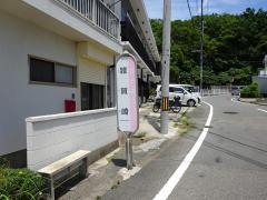 「雑賀崎」バス停留所