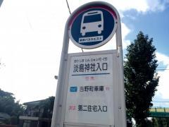 「淡島神社入口」バス停留所