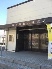 四国銀行石井支店