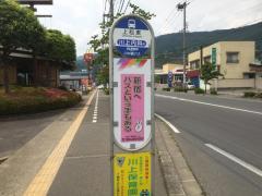 「上松東」バス停留所