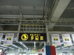多田屋 イオン長浦店