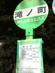 「滝ノ町」バス停留所