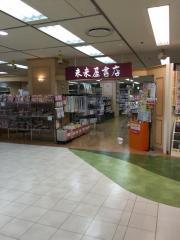 未来屋書店 豊田店