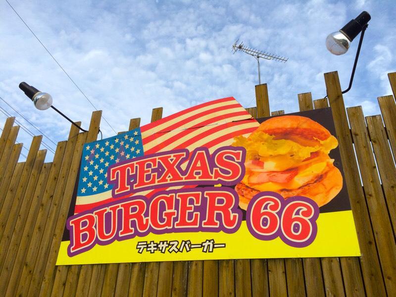 66 テキサス バーガー