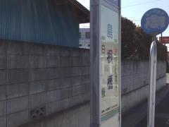 「島根橋」バス停留所