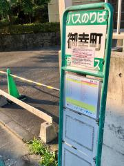 「御幸町」バス停留所