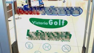 ヴィクトリアゴルフ ビバモールさいたま新都心店