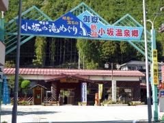 飛騨小坂駅