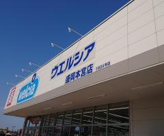 ウエルシア 盛岡本宮店