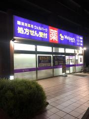 ウェルパーク薬局北朝霞店