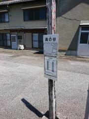 「渦の谷」バス停留所