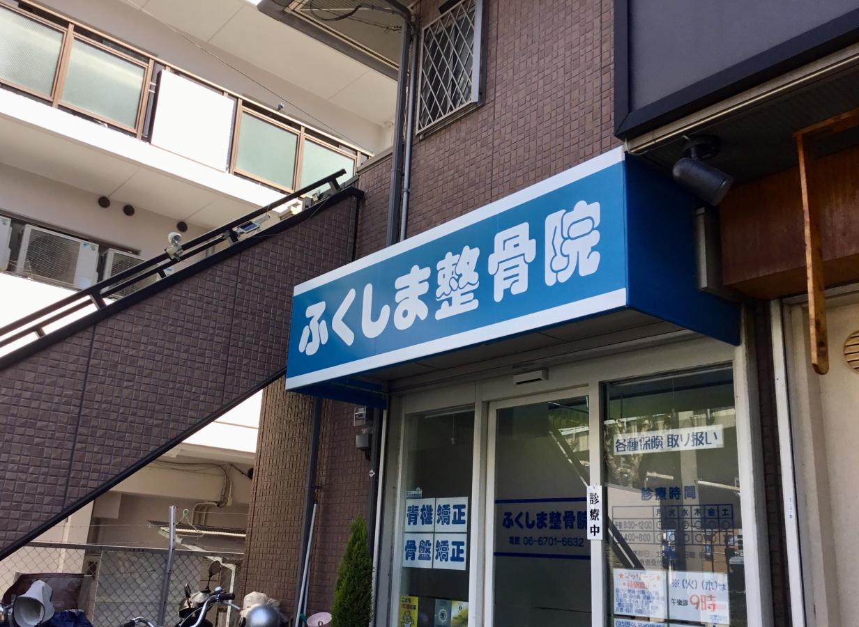 平野区長吉長原東  ふくしま整骨院