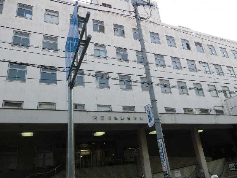横浜市神奈川区役所