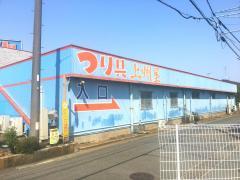 上州屋 座間店