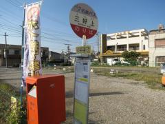 「三好上」バス停留所