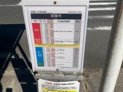 「成願寺」バス停留所
