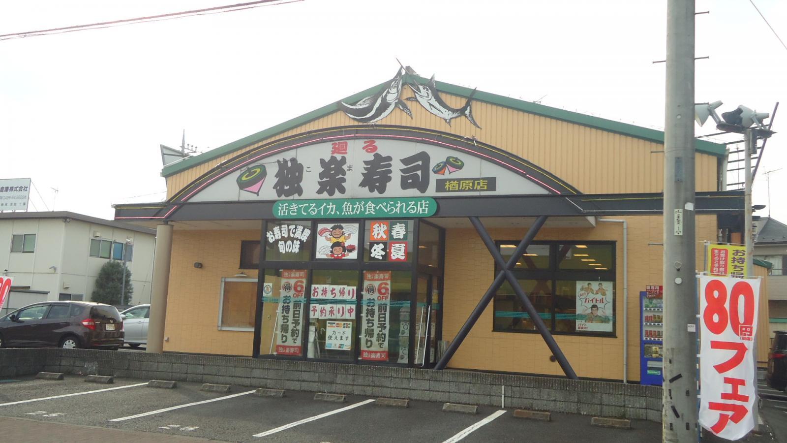 寿司 独楽