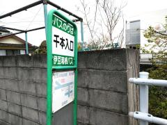 「千本入口」バス停留所