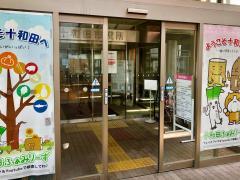 十和田市役所