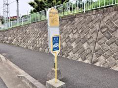 「串川診療所前」バス停留所