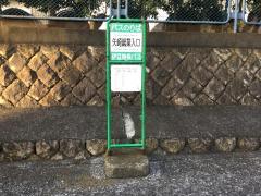 「矢崎総業入口」バス停留所