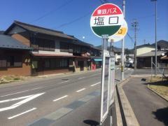 「塩口」バス停留所