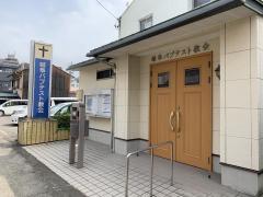 岐阜バプテスト教会