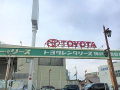 トヨタレンタリース神戸岡場駅前店
