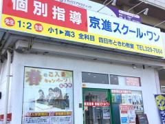京進スクール・ワン 四日市ときわ教室