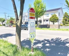 「前田中央小学校前」バス停留所