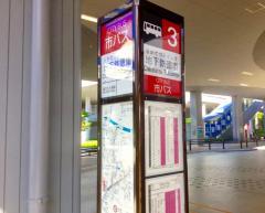 「地下鉄徳重」バス停留所