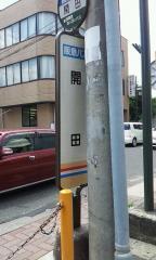 「開田」バス停留所