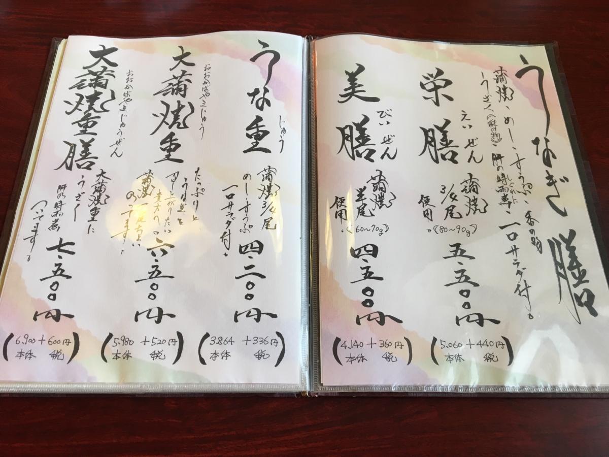 クックドア】うなぎ料理鰻作(沖縄県浦添市)投稿ユーザー写真集