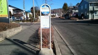 「浅間温泉入口」バス停留所