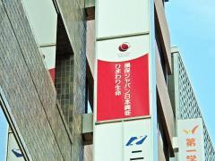 SOMPOひまわり生命保険株式会社 熊本支社