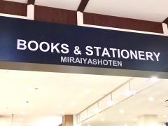 未来屋書店 水戸内原店