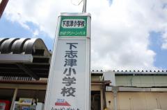 「下志津小学校」バス停留所