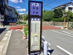 「楠団地」バス停留所