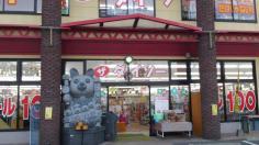 ザ・ダイソー 六鳴館店