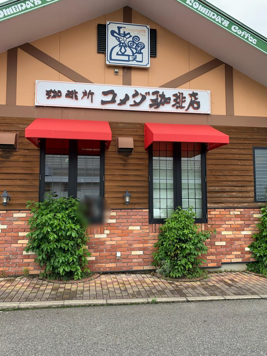 デイツー 幸田 ケーヨー